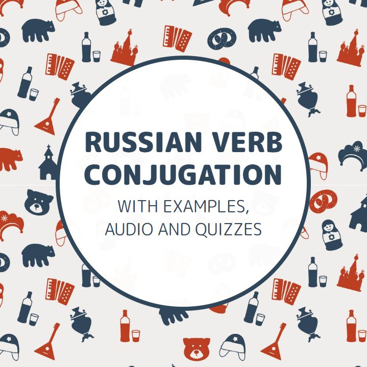 Russian Verb Conjugation